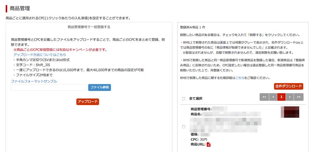 「商品管理」画面で右側の「登録済み商品」に商品が登録されています