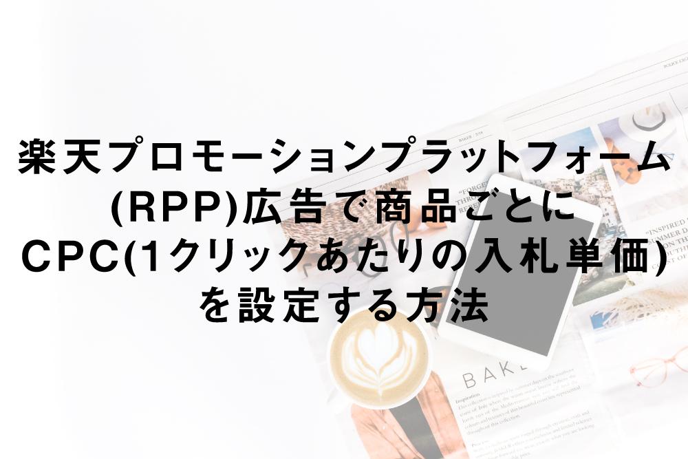 「楽天プロモーションプラットフォーム(RPP)広告」で商品ごとにCPC(1クリックあたりの入札単価)を設定する方法