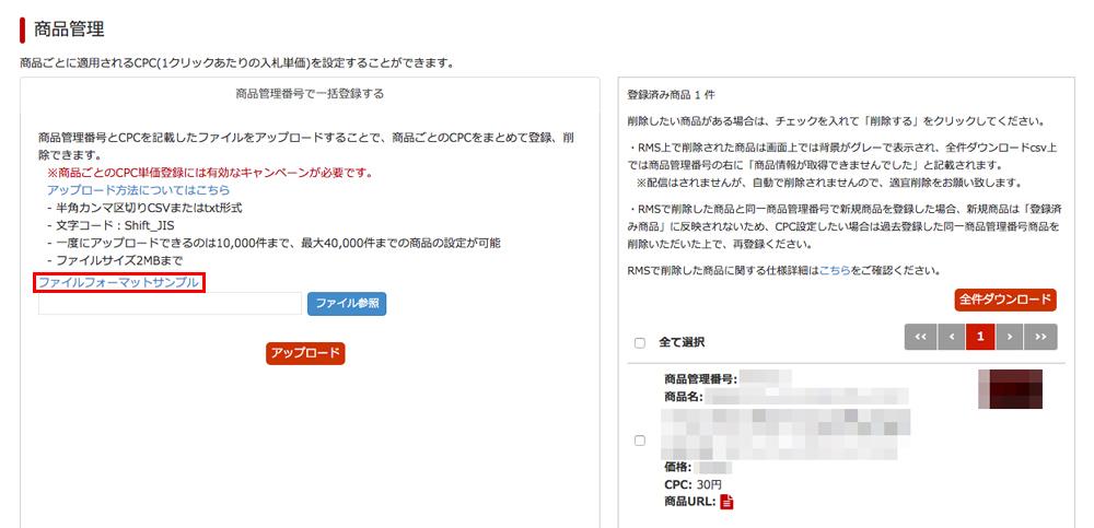 「商品管理」ページで「ファイルフォーマットサンプル」という文字をクリックします