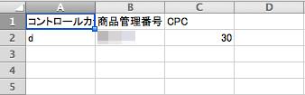 コントロールカラム・商品管理番号・CPCを入力