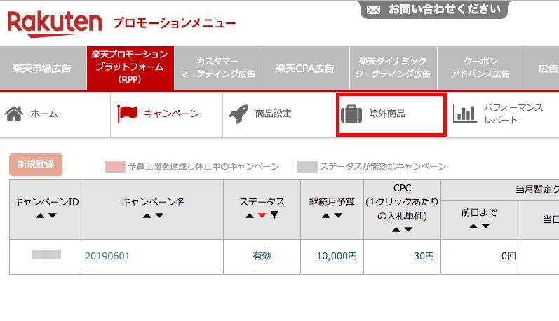 「楽天プロモーションプラットフォーム(RPP)広告」のメニューにある「除外商品」をクリック