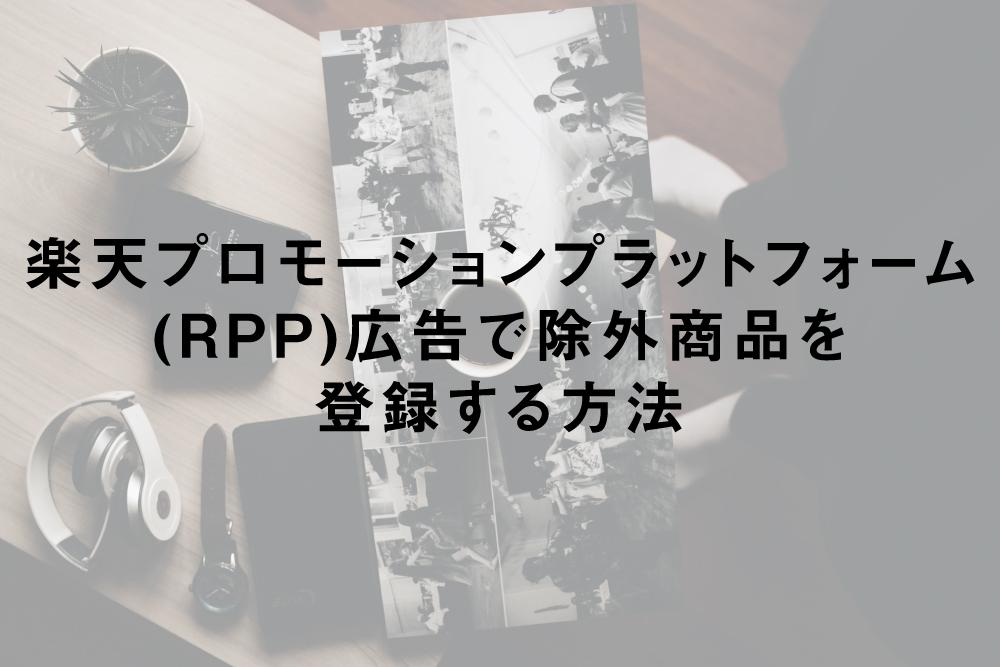 「楽天プロモーションプラットフォーム(RPP)広告」で除外商品を登録する方法