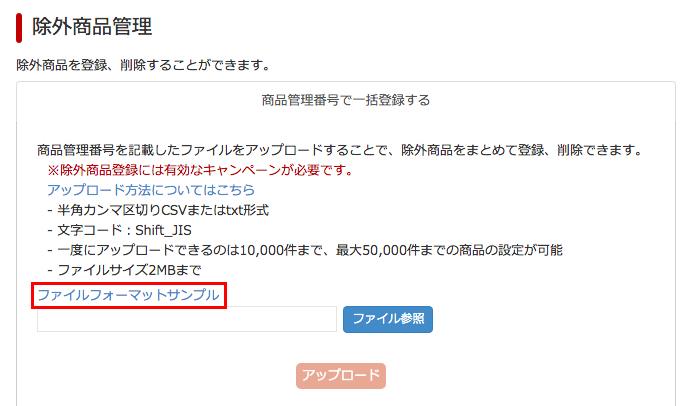 「商品管理番号で一括登録する」にある「ファイルフォーマットサンプル」という文字をクリック