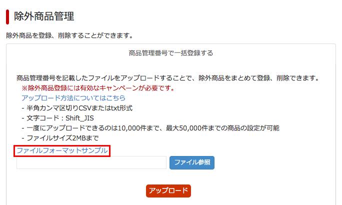 「商品管理番号で一括登録する」の「ファイルフォーマットサンプル」という文字をクリックします