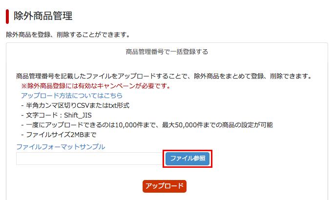 「除外商品管理」画面で「ファイルを参照」ボタンをクリックします