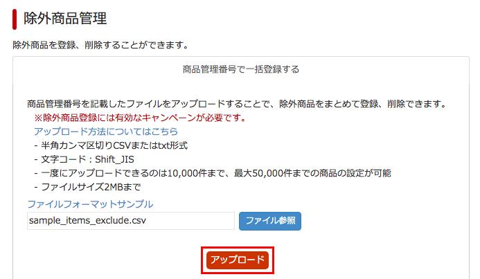 入力欄に「sample_items_exclude.csv」が入ったら、「アップロード」ボタンをクリックします