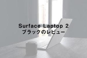 Surface Laptop 2 ブラックのレビュー