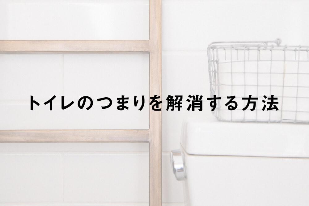 トイレのつまりを解消する方法
