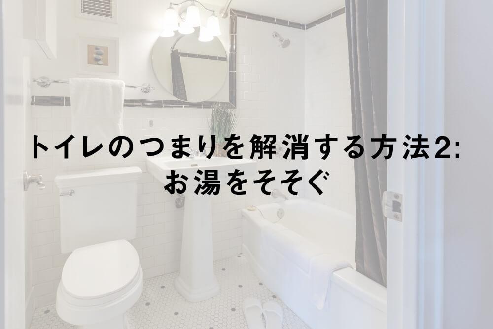 トイレのつまりを解消する方法2:お湯をそそぐ