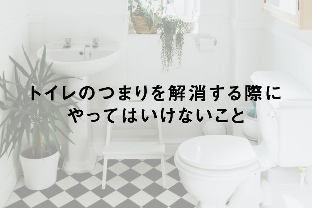 トイレのつまりを解消する際にやってはいけないこと