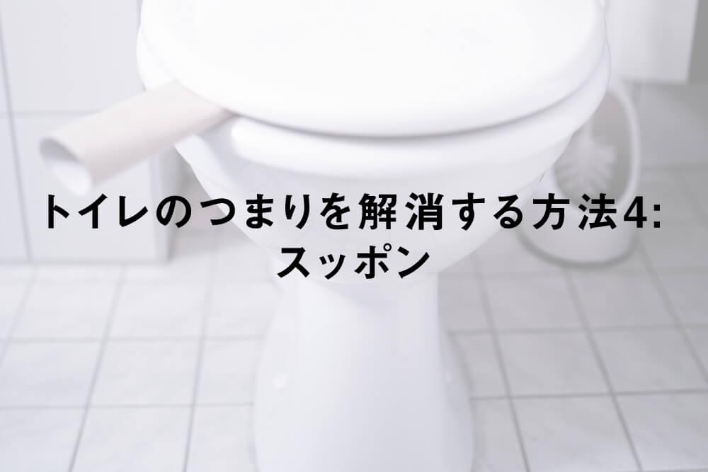 トイレのつまりを解消する方法4:スッポン