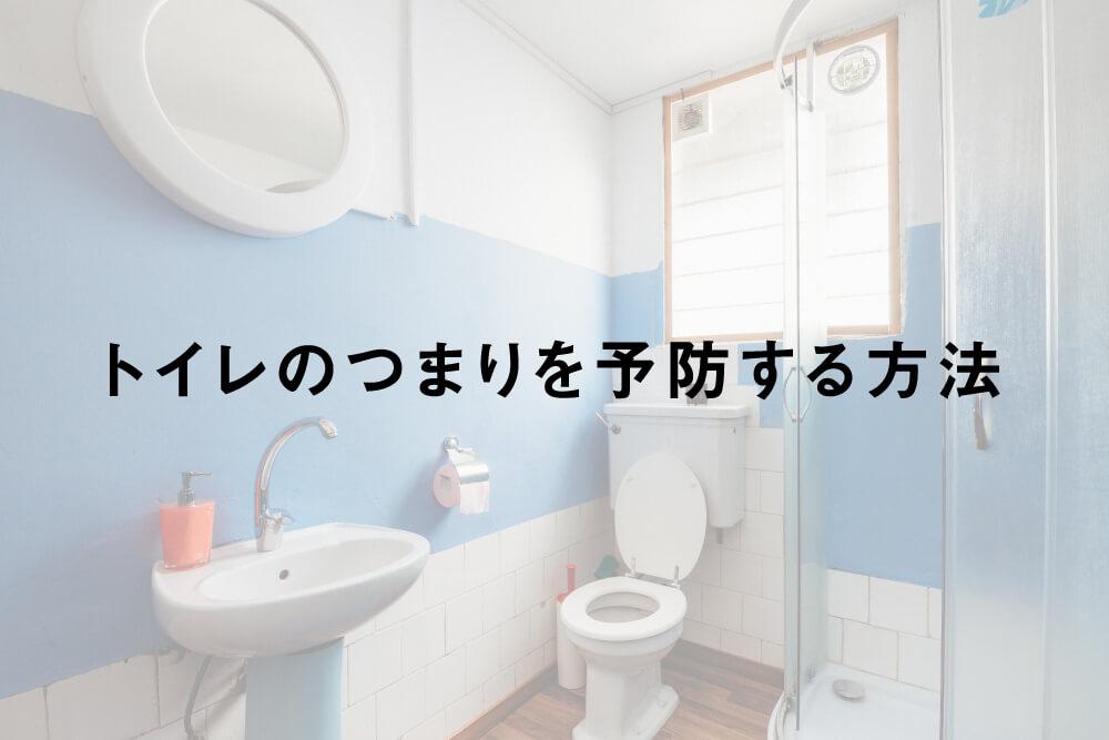 トイレのつまりを予防する方法