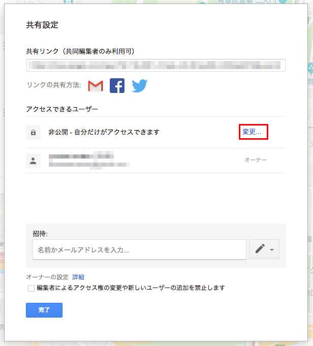 「アクセスできるユーザー」の「変更…」という文字をクリック