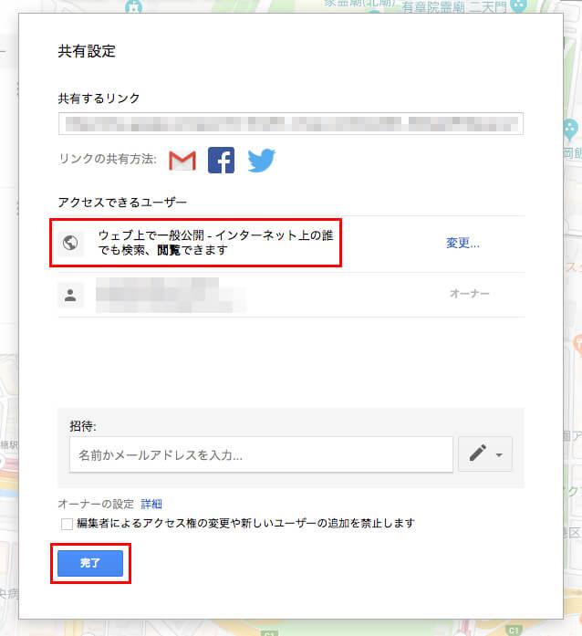 「ウェブ上で一般公開」が選択されているのを確認したら「完了」ボタンをクリック