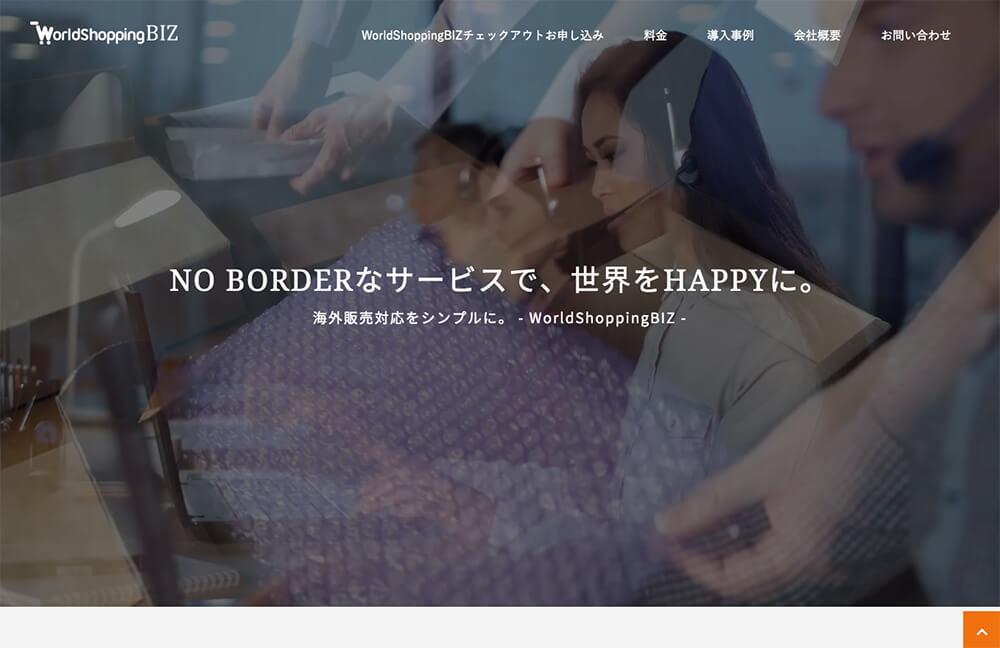 おすすめの越境EC運営サービス 第3位:WorldShoppingBIZ
