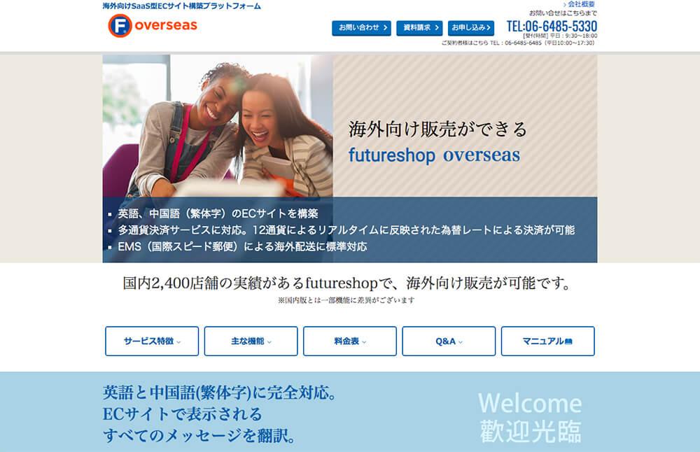 おすすめの越境EC運営サービス 第5位:futureshop overseas