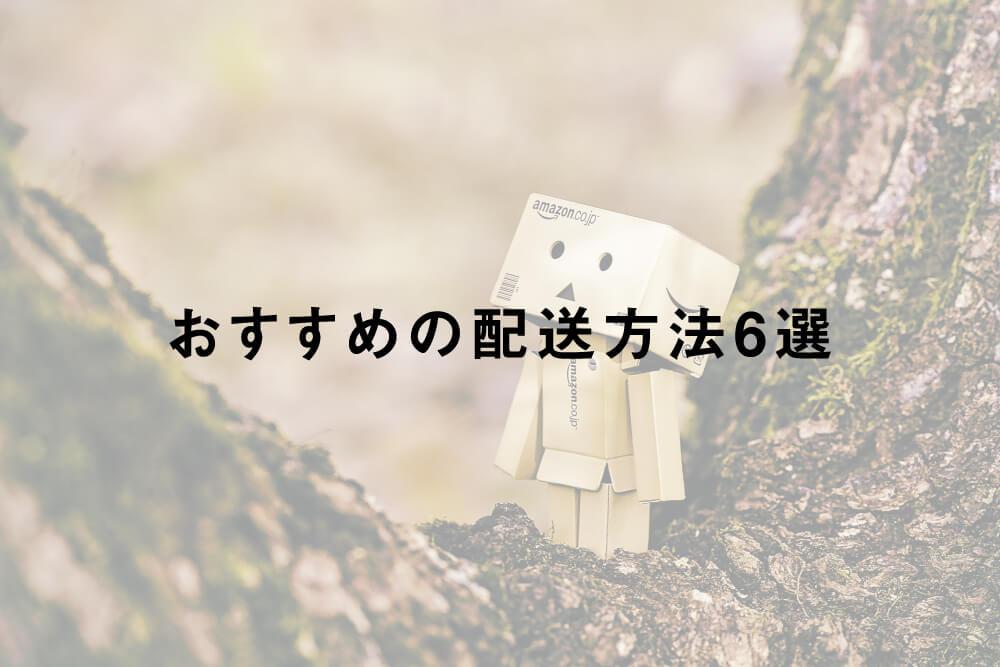 おすすめの配送方法6選
