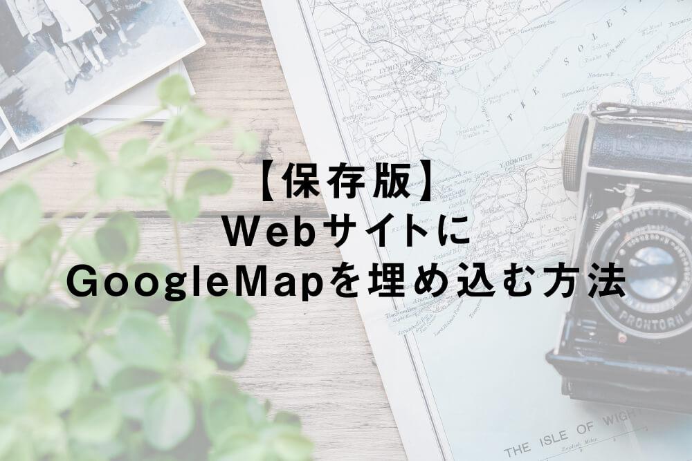【保存版】WebサイトにGoogleMapを埋め込む方法