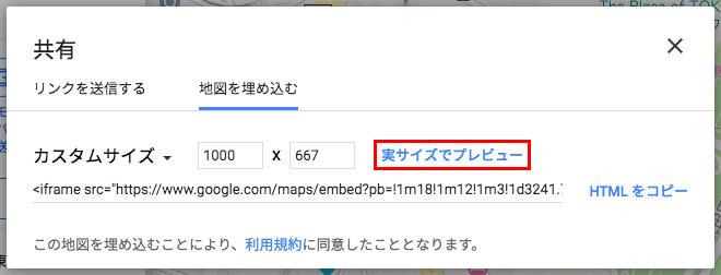 入力欄の隣にある「実サイズでプレビュー」をクリックすると、実際に表示される地図のサイズを確認できます