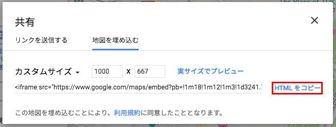 埋め込む地図のサイズを決めたら「HTMLをコピー」をクリックします