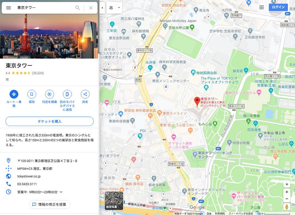 「東京タワー」が表示され赤いピンが立ちました