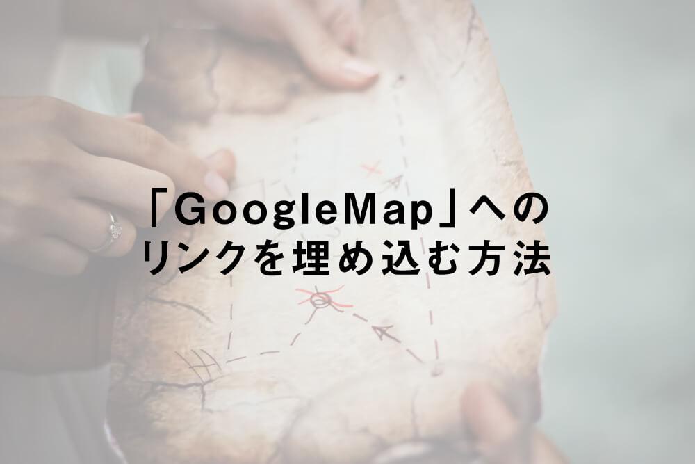「GoogleMap」へのリンクを埋め込む方法