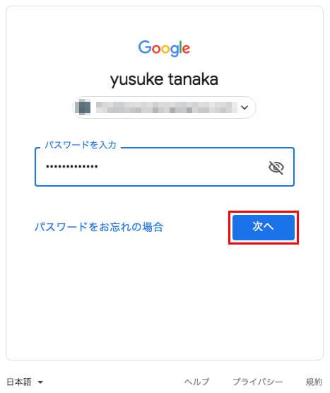 パスワードを入力したら「次へ」ボタンをクリックします