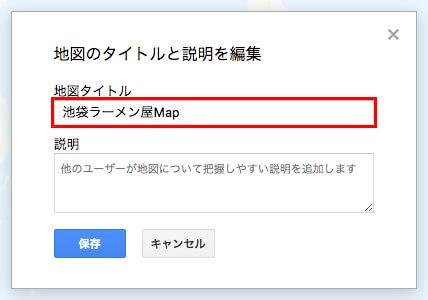 今回は「池袋ラーメン屋Map」という名前でマップを作成します