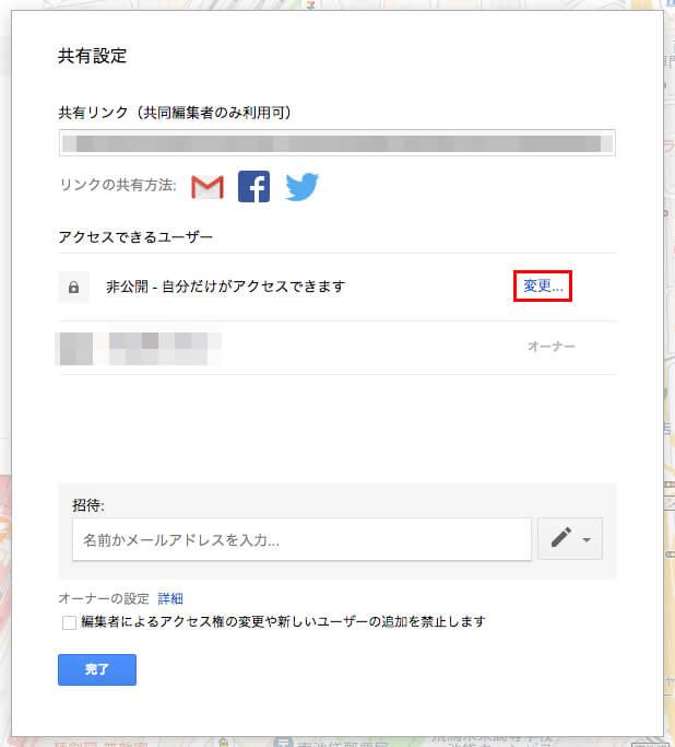 「アクセスできるユーザー」にある「変更...」という文字をクリックします