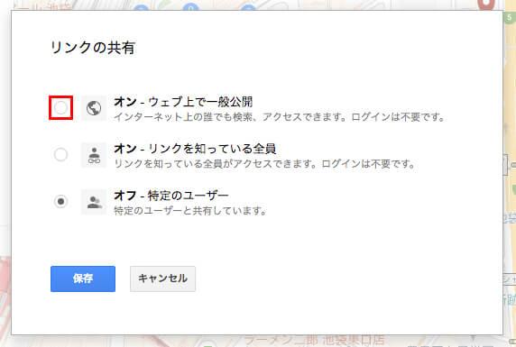 「オン - ウェブ上で一般公開」を選択します
