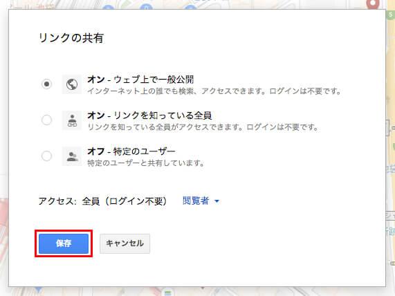 「オン - ウェブ上で一般公開」を選択したら「保存」ボタンをクリックします