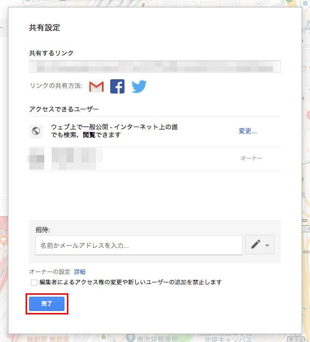 「アクセスできるユーザー」が「ウェブ上で一般公開」になったら、「完了」ボタンをクリックします