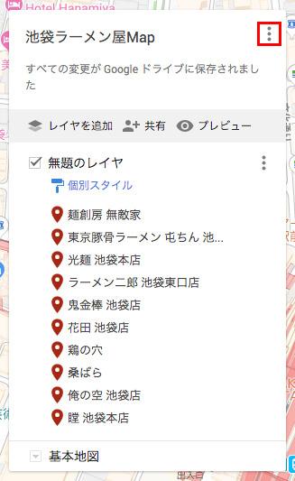 「地図タイトル」の横にある3つの黒丸をクリックします
