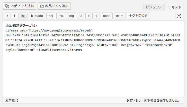 先ほどコピーした「GoogleMap」のHTMLをWebサイトに貼り付けます