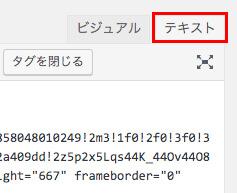「WordPress」に貼り付ける際は、「テキスト」タブに切り替えてから貼り付けてください