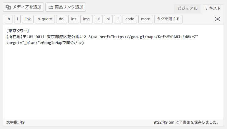 先ほどコピーした「GoogleMap」のリンクをWebサイトに貼り付けます