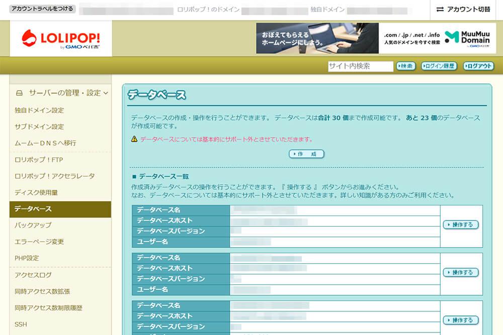 「データベース」のページが表示