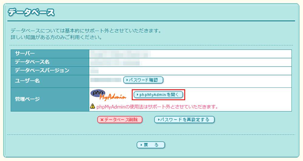 「phpMyAdminを開く」ボタンをクリック