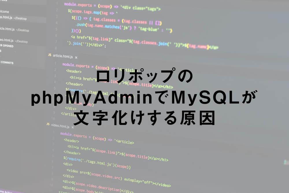 ロリポップのphpMyAdminでMySQLが文字化けする原因