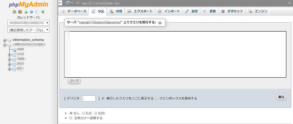 「SQL」の入力画面が表示