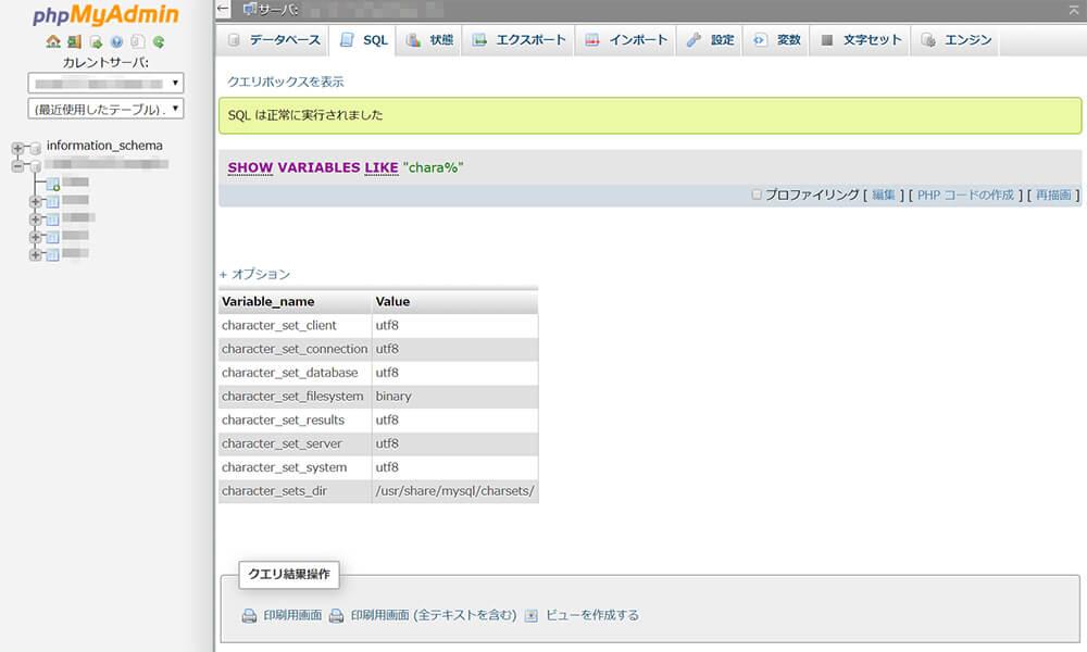 MySQLの文字コードの設定が表示