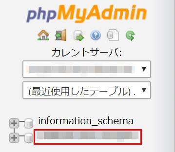phpMyAdminの左側にある使用するデータベース名をクリック
