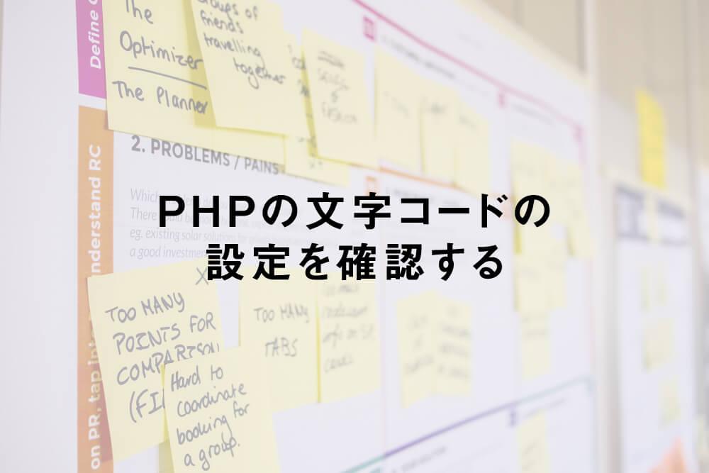 PHPの文字コードの設定を確認する