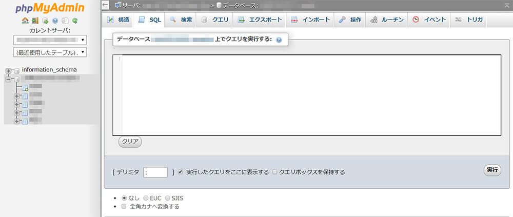 「SQL」を入力する画面が表示