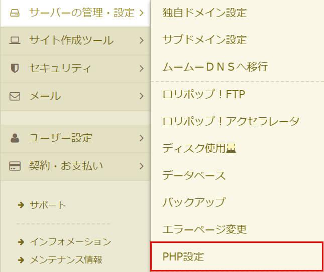 ドロップダウンメニューの「PHP設定」をクリック