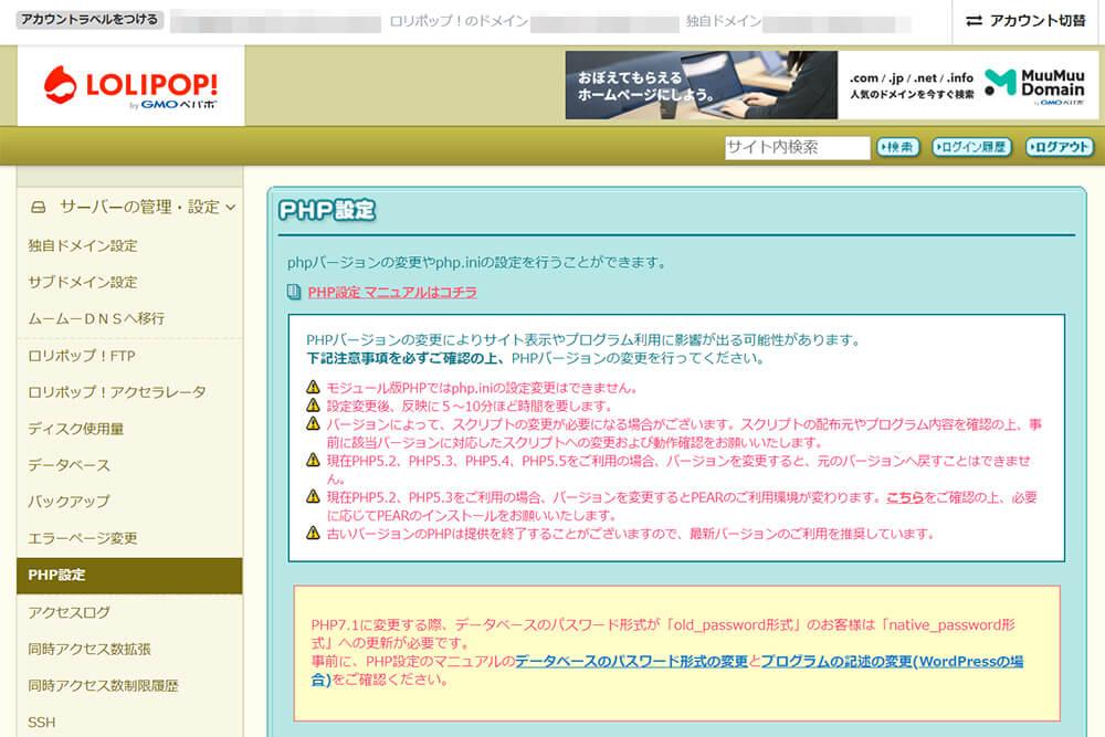 「PHP設定」のページが表示