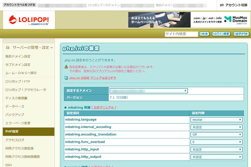 「php.ini設定」のページが表示
