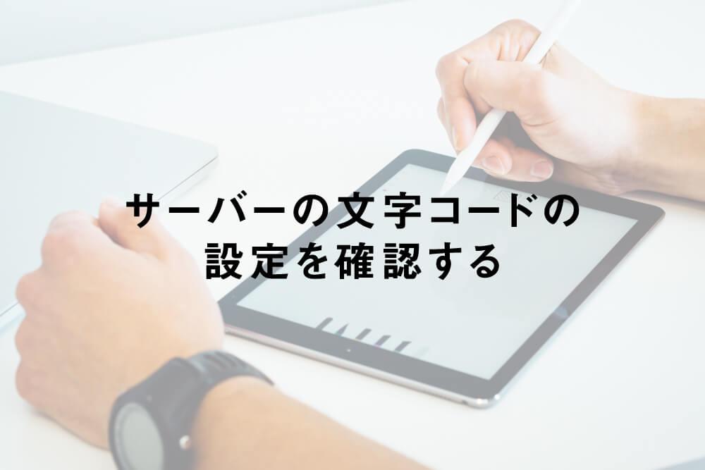 サーバーの文字コードの設定を確認する