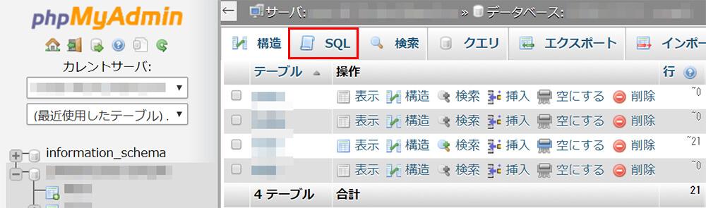 「照合順序」に問題がなければ上部メニューの「SQL」ボタンをクリック