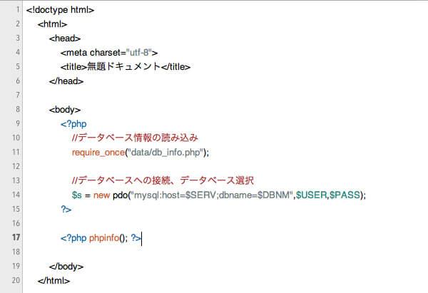 phpinfoの入力例